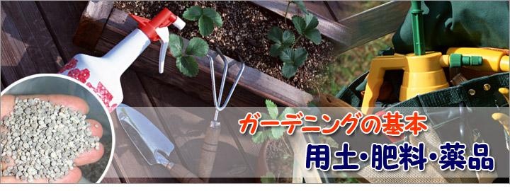 ガーデニングの基本:用土・肥料・薬品