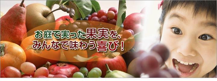 お庭で実った果実を、みんなで味わう喜び!