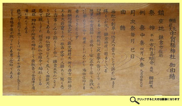 鎌倉銭洗弁財天宇賀福神社御由緒
