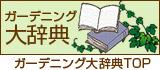 ガーデニング大辞典